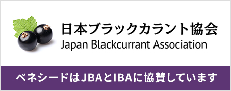 日本ブラックカラント協会