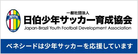 日伯少年サッカー育成協会