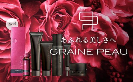 【新商品】グレーヌ・ポー シリーズにインナーケアサプリメント新登場