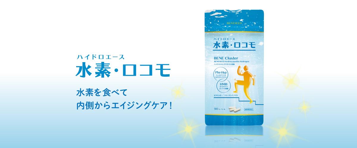 【新商品】サプリメント ハイドロ エース「水素・ロコモ」発売