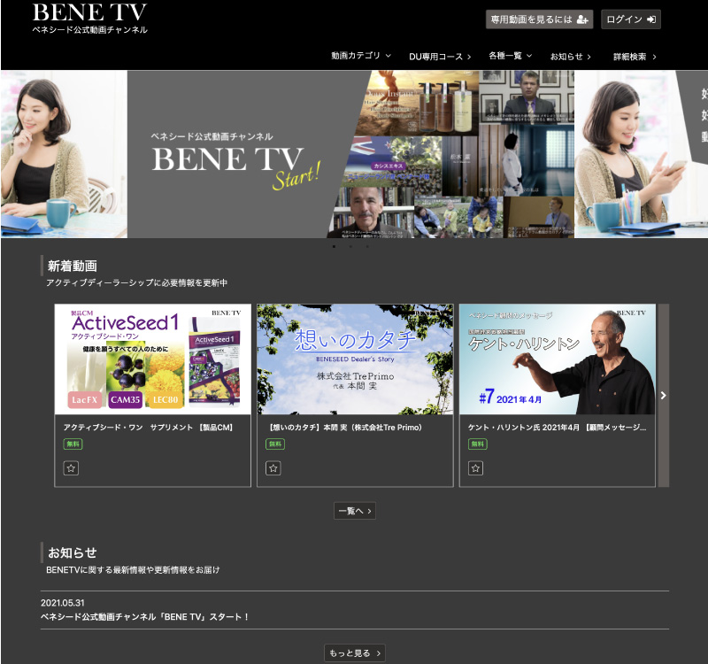 ベネシード公式動画チャンネル「BENE TV」のご案内