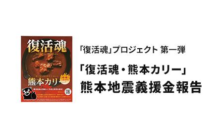 「復活魂」プロジェクトによる熊本地震義援金贈呈のご報告