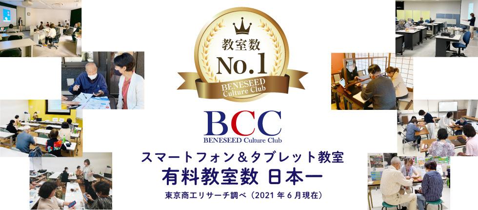 BCC「スマートフォン&タブレット教室」有料教室数日本一